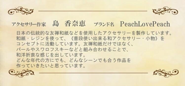 PeachLovePeach