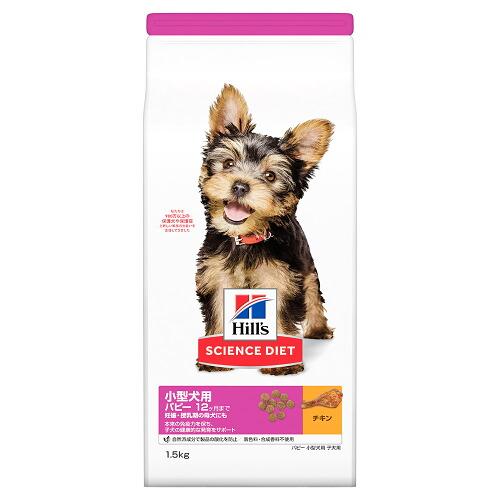 ヒルズ サイエンス・ダイエット 小型犬用 パピー 12ヶ月まで 子犬用 妊娠・授乳期 チキン