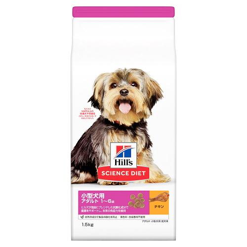ヒルズ サイエンス・ダイエット 小型犬用 アダルト 1歳以上 成犬用 チキン