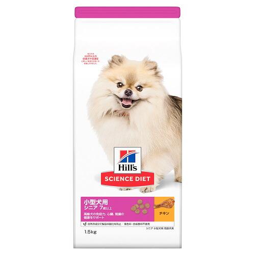 ヒルズ サイエンス・ダイエット 小型犬用 シニア 7歳以上 高齢犬用 チキン