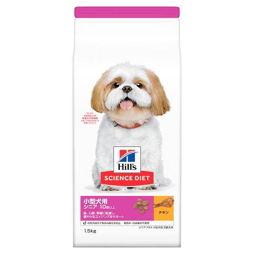 ヒルズ サイエンス・ダイエット 小型犬用 シニアプラス 10歳以上 高齢犬用 チキン