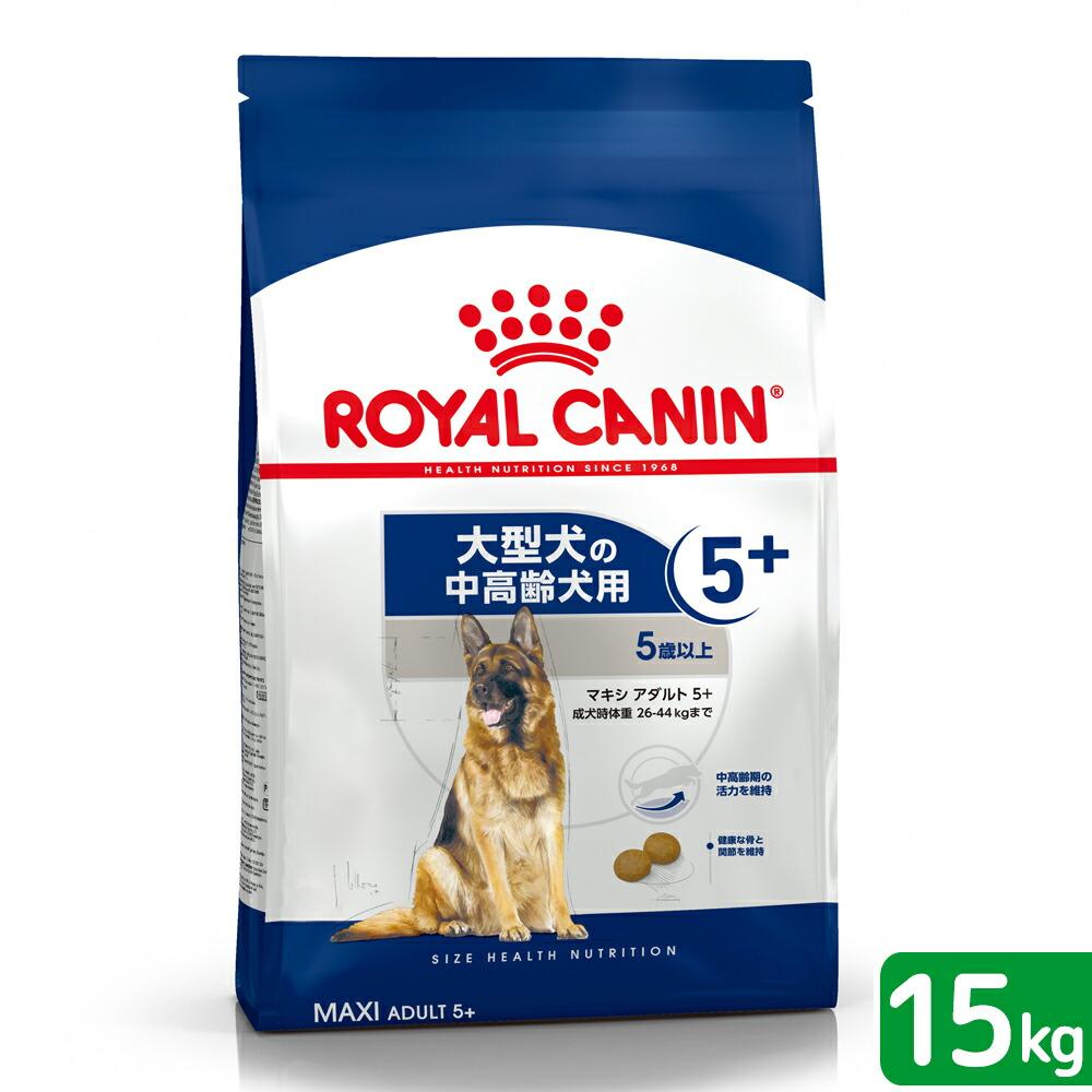 成犬・高齢犬用15kg