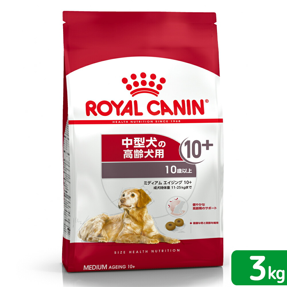 高齢犬用3kg