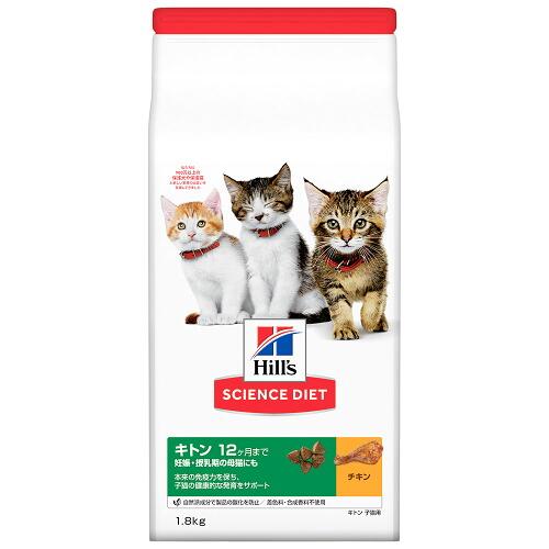 ヒルズ サイエンス・ダイエット キトン 12ヶ月まで 子猫用 チキン