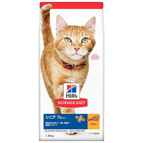 ヒルズ サイエンス・ダイエット シニア 7歳以上 高齢猫用 チキン
