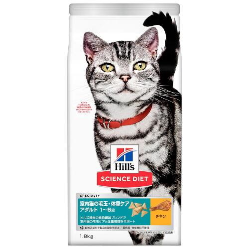 ヒルズ サイエンス・ダイエット アダルト 1~6歳 室内猫用 チキン