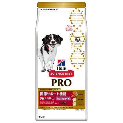 ヒルズ サイエンス・ダイエット〈プロ〉 健康ガード 関節 小型犬用 7歳~