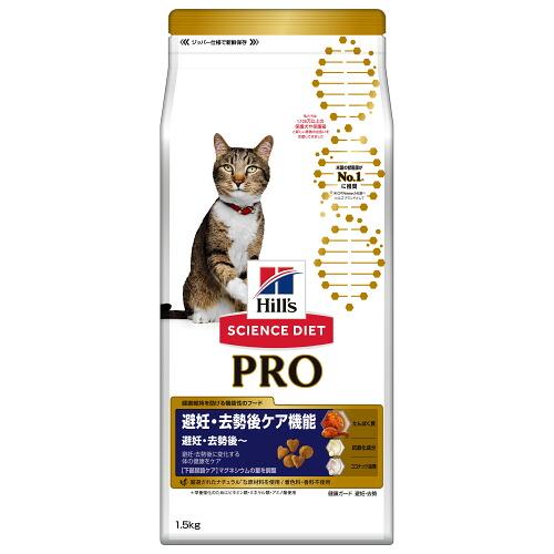ヒルズ サイエンス・ダイエット〈プロ〉 健康ガード 避妊・去勢 避妊・去勢後~