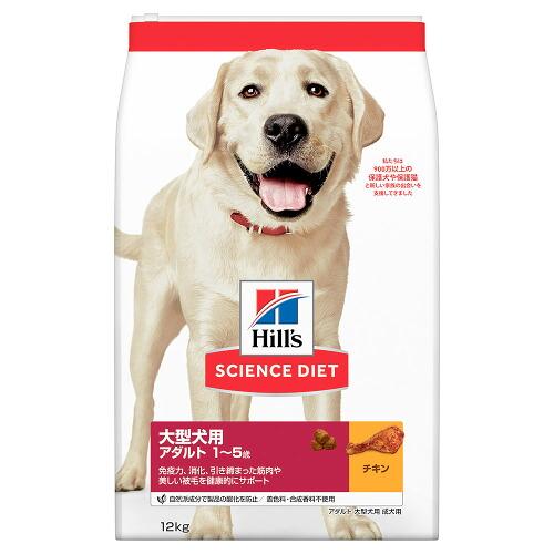 ヒルズ サイエンス・ダイエット 大型犬種用 アダルト 1歳~5歳 成犬用 チキン