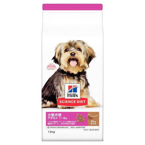 ヒルズ サイエンス・ダイエット 小型犬用 アダルト 1歳以上 成犬用 ラム&ライス