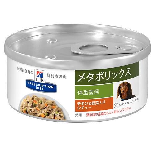 ヒルズ プリスクリプション・ダイエット〈犬用〉 メタボリックス チキン&野菜入りシチュー 缶