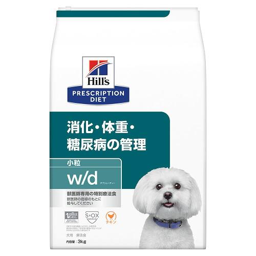 ヒルズ プリスクリプション・ダイエット〈犬用〉 w/d 小粒