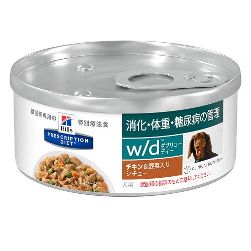 ヒルズ プリスクリプション・ダイエット〈犬用〉 消化・体重・糖尿の管理 w/d チキン&野菜入りシチュー 缶