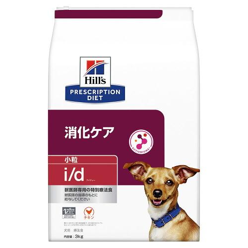 ヒルズ プリスクリプション・ダイエット〈犬用〉 i/d 小粒