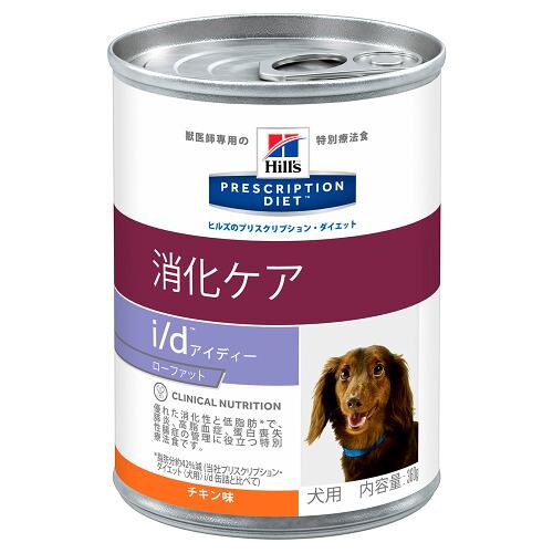 ヒルズ プリスクリプション・ダイエット〈犬用〉 i/d ローファット 缶