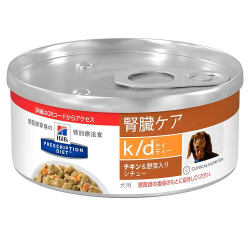 ヒルズ プリスクリプション・ダイエット〈犬用〉 k/d チキン&野菜入りシチュー 缶
