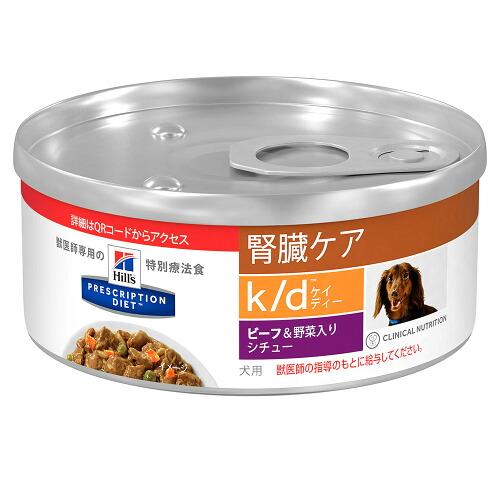 ヒルズ プリスクリプション・ダイエット〈犬用〉 k/d ビーフ&野菜入りシチュー 缶
