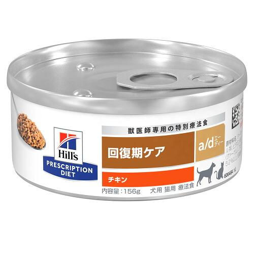 ヒルズ プリスクリプション・ダイエット〈犬猫用〉 a/d 缶