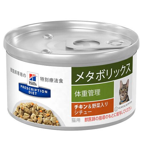 ヒルズ プリスクリプション・ダイエット〈猫用〉 メタボリックス チキン&野菜入りシチュー 缶