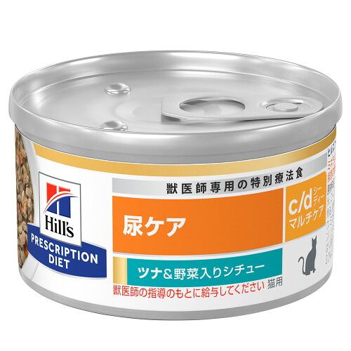 ヒルズ プリスクリプション・ダイエット〈猫用〉 尿ケア c/d マルチケア ツナ&野菜入りシチュー 缶