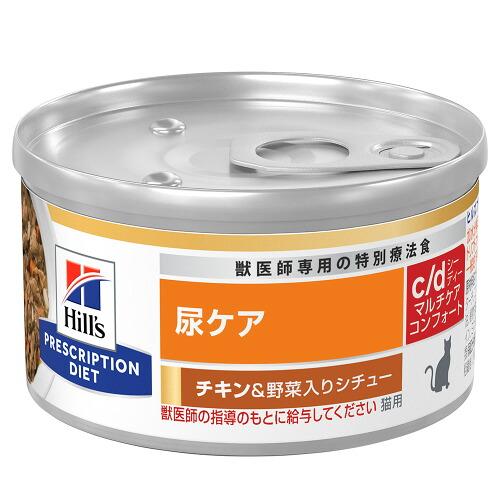 ヒルズ プリスクリプション・ダイエット〈猫用〉 尿ケア c/d マルチケア コンフォート チキン&野菜入りシチュー 缶