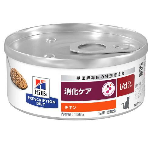 ヒルズ プリスクリプション・ダイエット〈猫用〉 i/d 粗挽きチキン 缶
