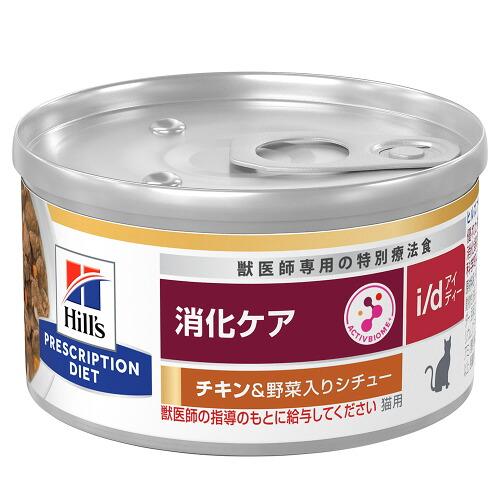 ヒルズ プリスクリプション・ダイエット〈猫用〉 i/d チキン&野菜入りシチュー 缶