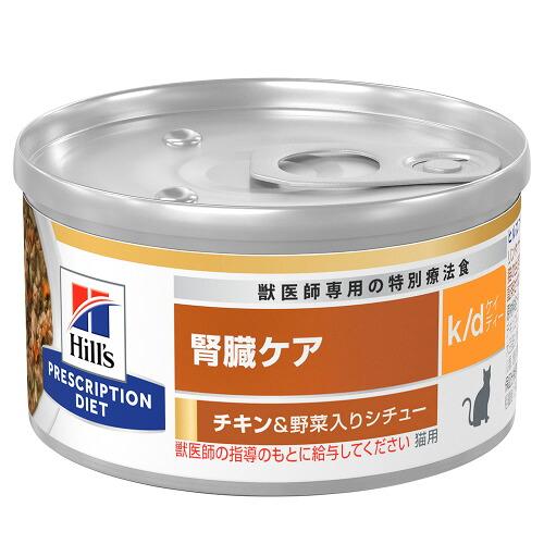 ヒルズ プリスクリプション・ダイエット〈猫用〉 k/d チキン&野菜入りシチュー 缶