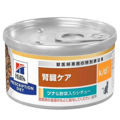 ヒルズ プリスクリプション・ダイエット〈猫用〉 k/d ツナ&野菜入りシチュー 缶