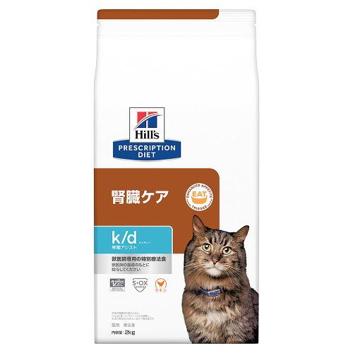 ヒルズ プリスクリプション・ダイエット〈猫用〉 k/d 早期アシスト