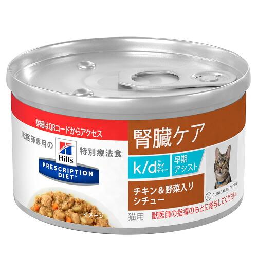 ヒルズ プリスクリプション・ダイエット〈猫用〉 k/d 早期アシスト シチュー 缶