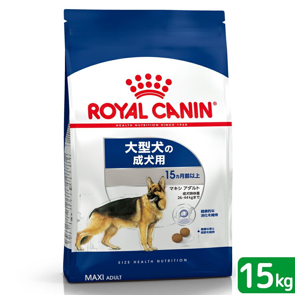 成犬用15kg