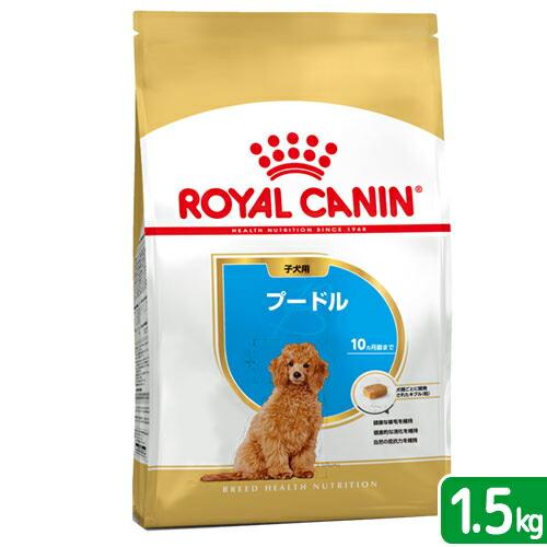 子犬用1.5kg