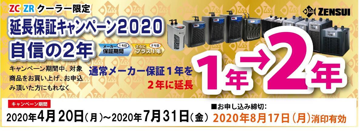 2020年メーカー保証2年キャンペーン
