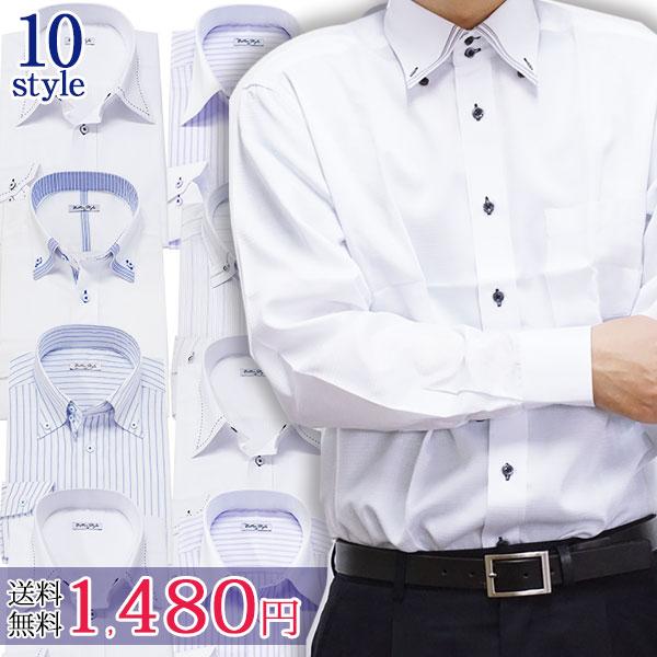 【レビューを書いて送料無料】ビジネスシャツ ワイシャツ 単品 仕事 カラーシャツ ダブルカラー ビジネス 制服 学生服にも シャツ 大きいサイズ スリム 結婚式 お葬式 礼服