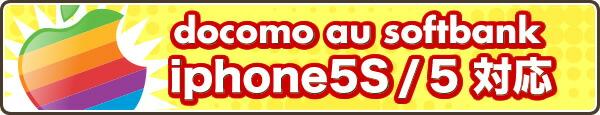 iPhone5S/5 ケース・フィルム