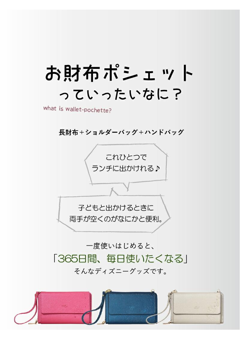 楽天市場】ディズニー キャラクター お財布ポシェット ミッキー ミニー