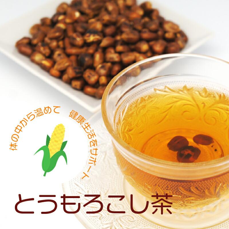 体の中から温めて健康生活をサポート!とうもろこし茶