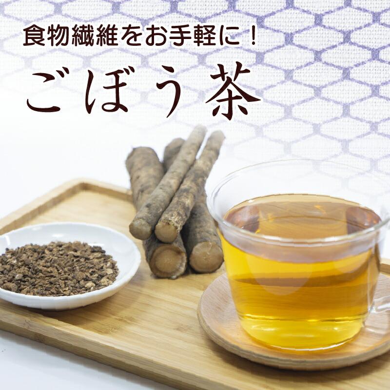 食物繊維をお手軽に!ごぼう茶