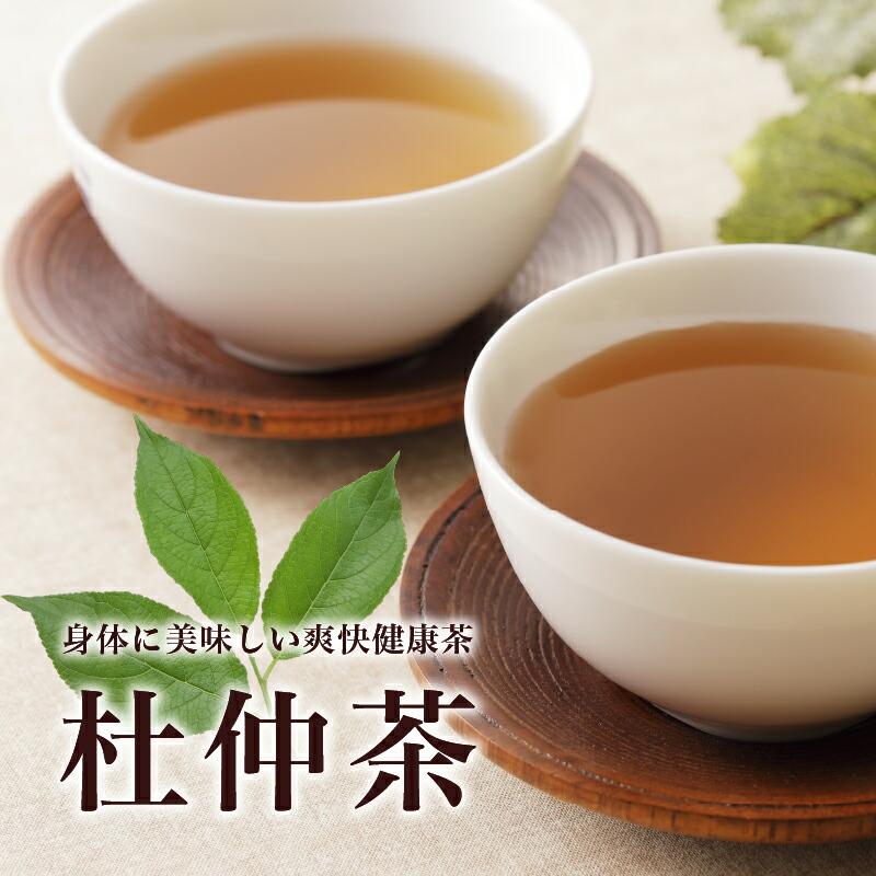 カフェインレス 身体に美味しい爽快健康茶!杜仲茶