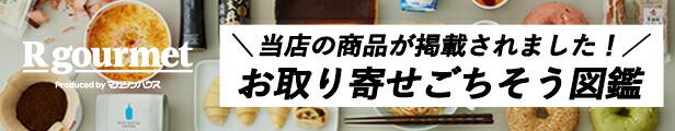 R gourmet『お取り寄せごちそう図鑑』