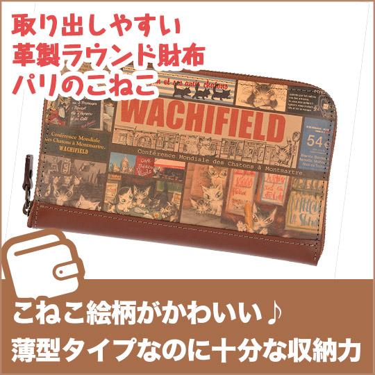 取り出しやすい革製ラウンド財布パリのこねこ