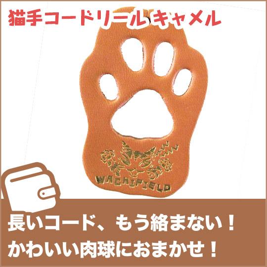 猫手コードリール キャメル