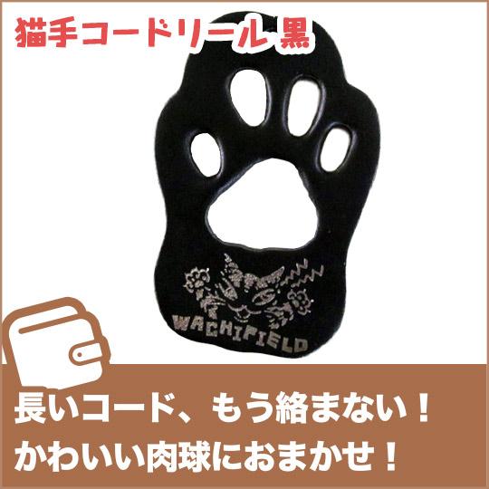 猫手コードリール 黒