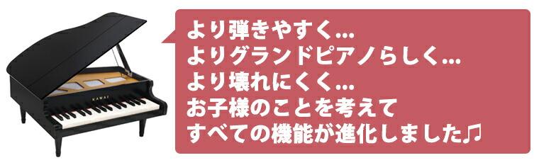 送料無料】カワイグランドピアノ【幼児・子供向け/おもちゃ/知育玩具/楽器】