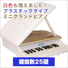 カワイ ミニグランドピアノ ホワイト(1118)