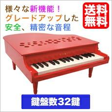 カワイ ミニピアノ P-32(レッド:1163)