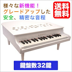 カワイ ミニピアノ P-32(ホワイト:1162)