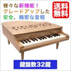 カワイ ミニピアノ P-32(ナチュラル:1164)