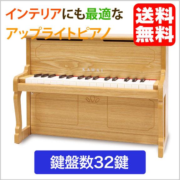 カワイ アップライトピアノ(ナチュラル:1154)